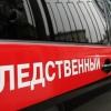 В поселке Калашниково избили следователя Следственного комитета России