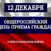 12 декабря — Общероссийский день приема граждан в администрации Лихославльского района