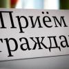 Общероссийский день приема граждан уполномоченными должностными лицами органов прокуратуры Лихославльского района