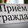 25 декабря в прокуратуре Лихославльского района пройдет совместный прием граждан