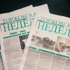 «Торжокская неделя» стала призером всероссийского конкурса СМИ за освещение темы спорта