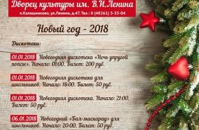 Расписание Новогодних мероприятий в поселке Калашниково