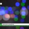 Лихославль готовится встречать Новый год. Яркие огни зажглись на ёлках, витринах, художественных панно (видео)