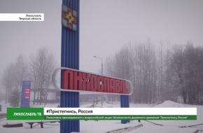Лихославль присоединился к всероссийской акции безопасности дорожного движения «Пристегнись, Россия» (видео)