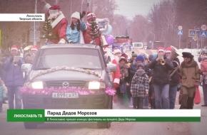 В Лихославле прошел конкурс-фестиваль «Парад Дедов Морозов» (видео)