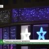 В Лихославле наградили победителей новогоднего конкурса на лучшее оформление объектов потребительского рынка (видео)