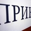 В прокуратуре Лихославльского района пройдет совместный прием граждан