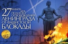 В Карельском национальном музее Лихославля пройдет литературно-музыкальная гостиная, посвященная прорыву блокады Ленинграда