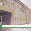 Лихославльский завод «Светотехника» — ведущий производитель светотехнической продукции (видео)