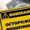 В Лихославльском районе мошенники вымогают деньги представляясь сотрудниками прокуратуры и полицейскими