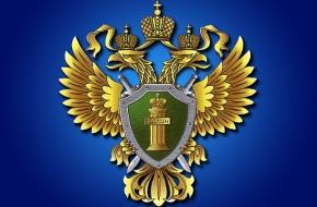 О подборе кандидатов в абитуриенты для обучения в порядке целевой подготовки в институтах прокуратуры