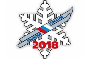 В Лихославле пройдет муниципальный этап Всероссийских массовых соревнований «Лыжня России-2018»