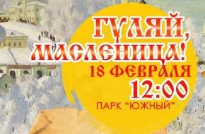 Лихославль готовится масштабно отметить Масленицу