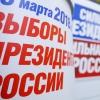 В Лихославльском филиале ГАУ «МФЦ» начался прием заявлений для голосования на выборах Президента России по месту нахождения