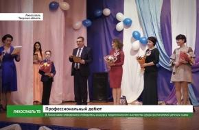 В Лихославле определился победитель конкурса педагогического мастерства «Профессиональный дебют» среди воспитателей детских садов (видео)