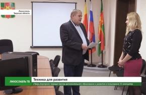 «Тверь Агропром» передал лихославльскому Центру дополнительного образования и развития в пользование 21 компьютер (видео)