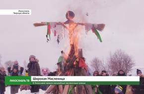 В Лихославле прошли масштабные масленичные гулянья (видео)