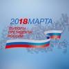 Культурная и спортивная программа в Лихославльском районе в День выборов Президента России 18 марта 2018 года