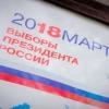 За Путина в Лихославльском районе проголосовали больше чем в среднем по России и по Тверской области