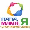 31 марта в Лихославле пройдет муниципальный этап Фестиваля спортивных семей