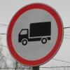 В Лихославльском и Торжокском районах вводится запрет на движение грузовиков