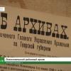 Лихославльский районный архив: «На память потомкам…» (видео)