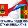 Лихославльский район с 17 проектами вошел в Программу поддержки местных инициатив – 2018