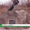 В память о погибших в разбомбленном эшелоне в поселке Калашниково открыт памятный камень (видео)