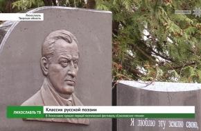 В Лихославле прошел первый поэтический фестиваль «Соколовские чтения» (видео)