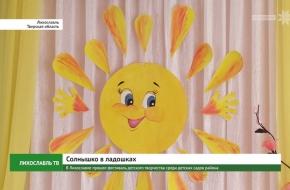 В Лихославле прошел фестиваль детского творчества среди детских садов района (видео)
