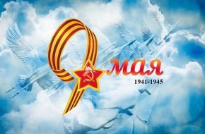 План праздничных мероприятий в городе Лихославле, посвященных празднованию 73-й годовщины Победы в Великой Отечественной войне