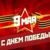 Праздничные мероприятия в поселке Калашниково, посвященные 73-й годовщине Победы в Великой Отечественной войне