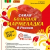 «Мармеладная сказка» готовится установить рекорд России изготовив гигантскую мармеладку