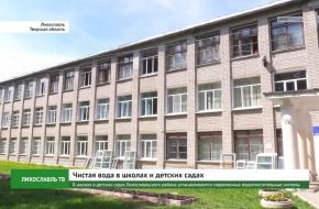 В школах и детских садах Лихославльского района устанавливаются современные водоочистительные системы (видео)