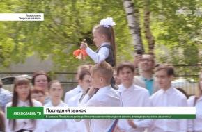 В школах Лихославльского района прозвенели последние звонки, впереди выпускные экзамены (видео)