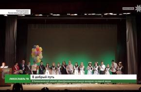 В Калашниковской средней общеобразовательной школе прозвенел последний звонок (видео)