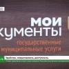 Торжественно открыто новое помещение Лихославльского филиала МФЦ (видео)