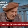 «Человек крупным планом…»: Станислав Васильевич Тарасов (видео)