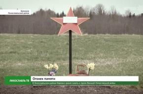 В Лихославльском районе бережно хранят память о героях Великой Отечественной войны (видео)