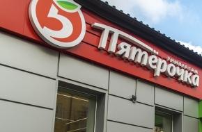 В Лихославле откроются два новых супермаркета «Пятерочка»