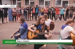 В Лихославльском районе завершили работу летние выездные пришкольные лагеря (видео)