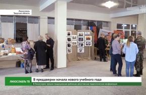 В Лихославле прошла традиционная районная августовская педагогическая конференция (видео)