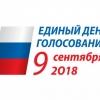 Итоги выборов депутатов в сельских поселениях Лихославльского района