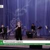 Артисты Тверской филармонии поздравили лихославльских педагогов с праздником (видео)