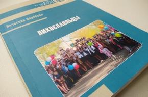 17 октября в Лихославле пройдет презентация книги Вячеслава Воробьева «Лихославльцы»