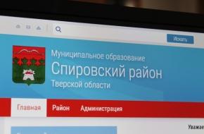 Прокуратура проверила муниципальные образования Спировского района на исполнение антикоррупционного законодательства