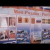 Лихославльский район — Гордость за прошлое и вера в будущее! (видео)