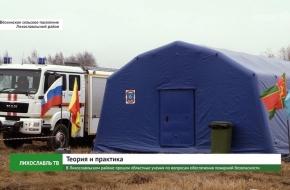 В Лихославльском районе прошли масштабные областные учения по вопросам обеспечения пожарной безопасности (видео)