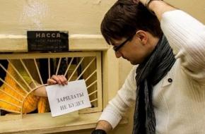 В Спировском районе 173 работника «сидят» без зарплаты, задолженность составляет более 3 миллионов рублей