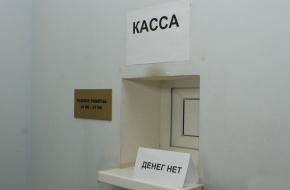 Калашниковским коммунальщикам не платят зарплату, долг составляет почти полмиллиона рублей